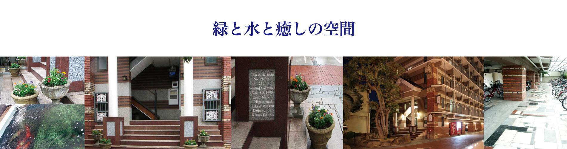 東町菊屋ランドマークマンション